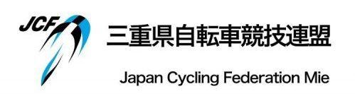 三重県自転車競技連盟ホームページ